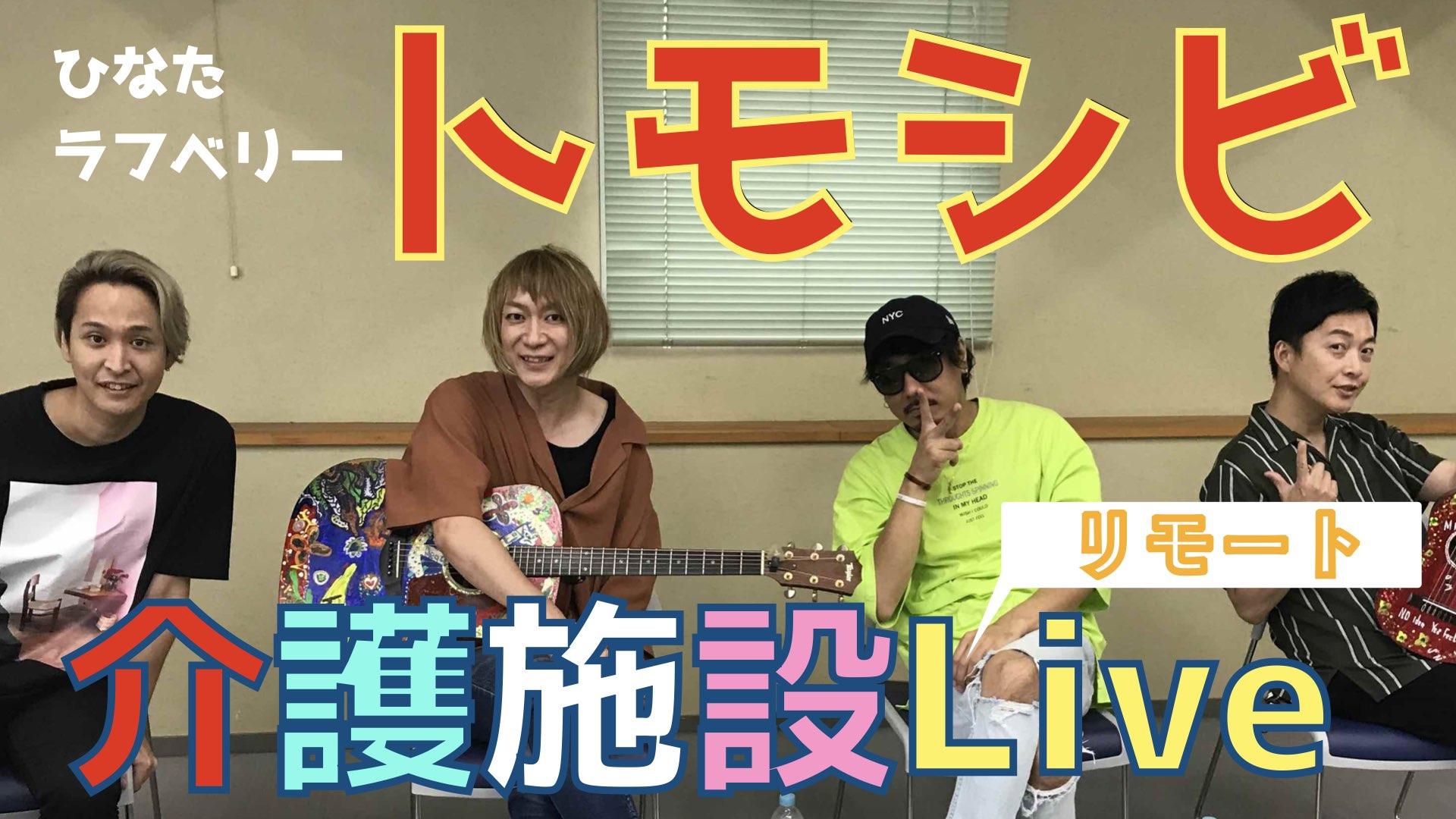 【トモシビ】 YouTubeライブ
