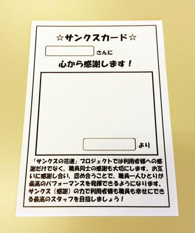 """スペシャルサンクスカード作成でわかった """"大切なこと"""""""