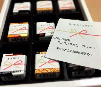 空き情報・広報誌・カード・チョコ 一番喜ばれたものは?