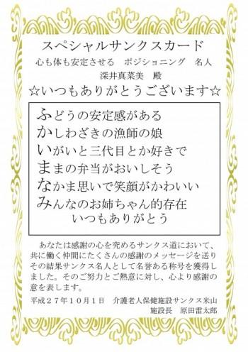 「サンクス道 師範」紹介 ~漁師の娘 深井さんの場合~