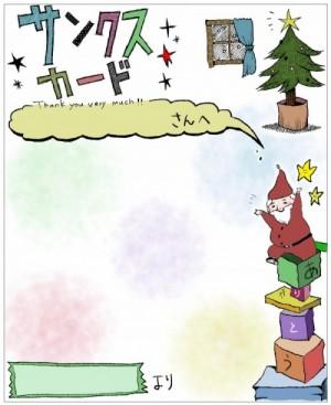 クリスマス☆サンクスカード2017