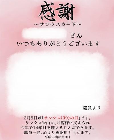 「日本ありがとう運動推進協議会」のHPで紹介されました☆