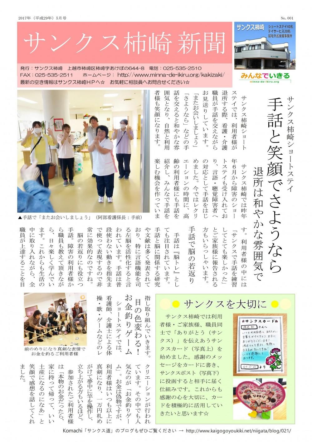 サンクス柿崎新聞 発刊しました!