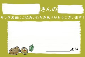 サンクス黄野菜