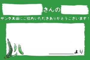 サンクス緑野菜