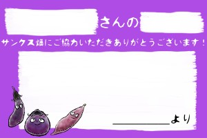 サンクス紫野菜
