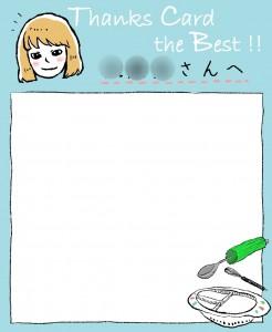 恵さんへのサンクスカード