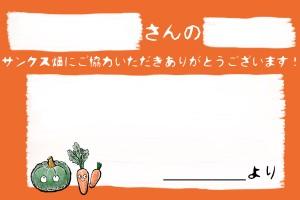 サンクス橙野菜