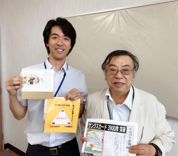 ありがとう道!! 国際医療福祉大学 佐久間先生