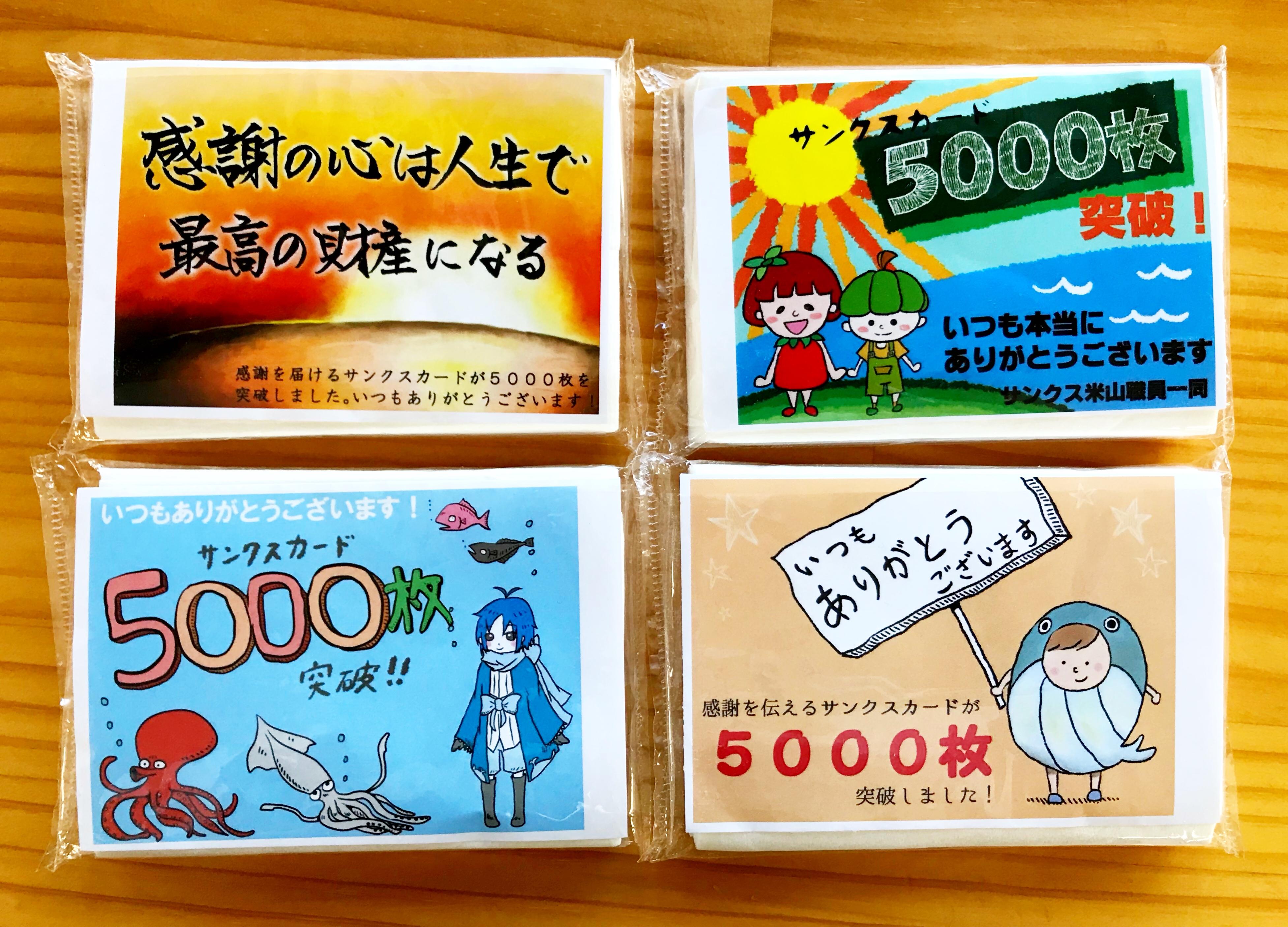 サンクスティシュ! ☆5000枚記念☆