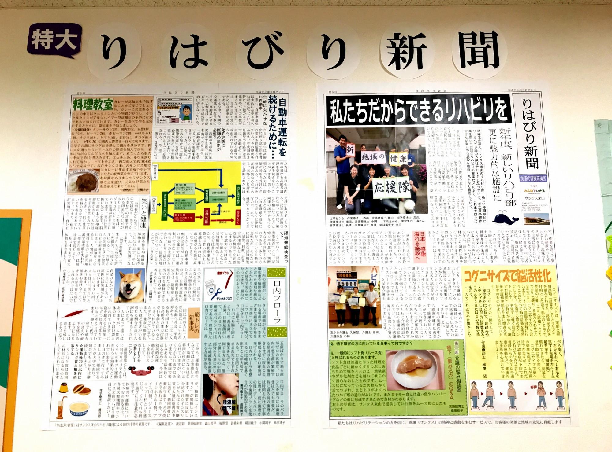 りはびり新聞 第5号!