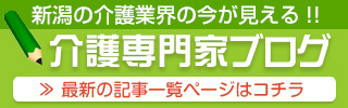新潟介護専門家ブログ