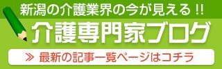 新潟介護専門家ブログ