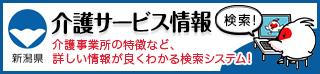 新潟県 | 介護事業所・生活関連情報検索「介護サービス情報公表システム