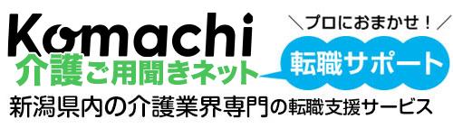 介護の専門家による、安心な転職支援。Komachi介護ご用聞きネット転職サポート