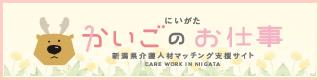 にいがた かいごのお仕事 新潟県介護人材マッチング支援サイト