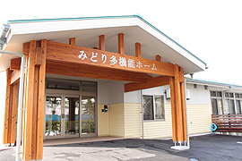 小規模多機能型居宅介護みどり多機能ホーム(五泉市)