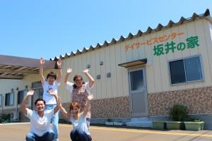 デイサービスセンター坂井の家