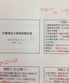 福祉 試験 介護 士