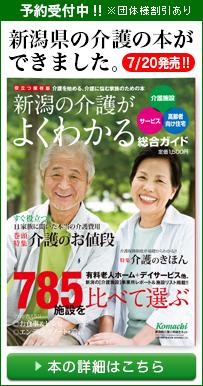 新潟の介護の本ができました。