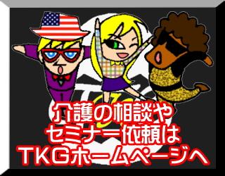 TKGホームページ